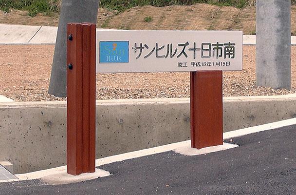 製品施工事例〜広島県/3〜|あなたの街のナベシマ|擬木(PCギ ...
